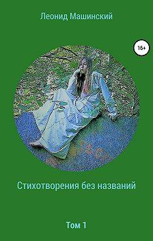 Леонид Машинский - Стихотворения без названий