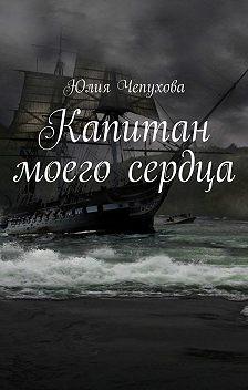 Юлия Чепухова - Капитан моего сердца