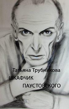 Татьяна Трубникова - Шкафчик Паустовского