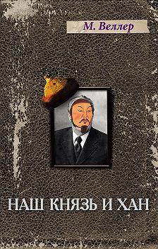Михаил Веллер - Наш князь и хан