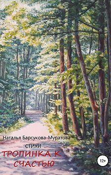 Наталья Барсукова-Муратова - Тропинка к счастью