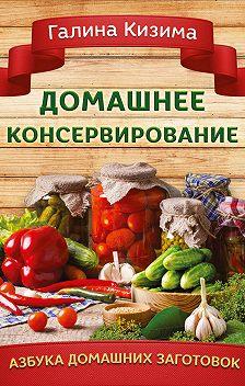 Галина Кизима - Домашнее консервирование