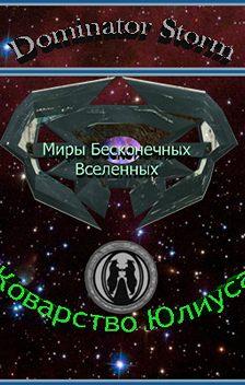 Сергей Шаврук - Миры Бесконечных Вселенных. Коварство Юлиуса