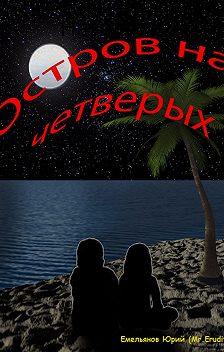 Юрий Емельянов (Mr.Erudit) - Остров на четверых