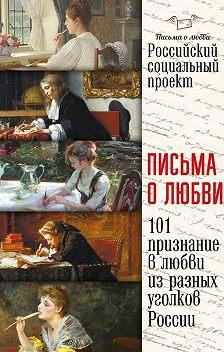 Коллектив авторов - Письма олюбви