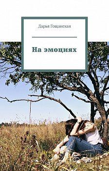 Дарья Гощанская - Наэмоциях