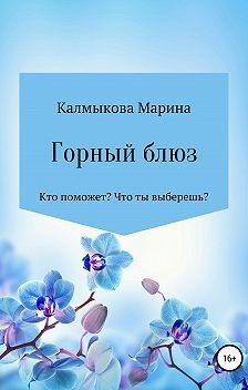 Марина Калмыкова - Горный блюз