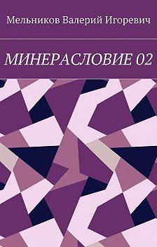 Валерий Мельников - МИНЕРАСЛОВИЕ02