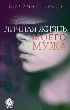 Владимир Гурвич - Личная жизнь моего мужа