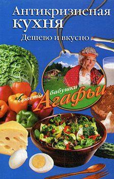 Агафья Звонарева - Антикризисная кухня. Дешево и вкусно
