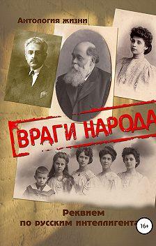 Геннадий Дёмочкин - Враги народа. Реквием по русским интеллигентам