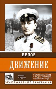 Андрей Кручинин - Белое движение. Том 1
