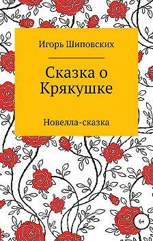Игорь Шиповских - Сказка о Крякушке