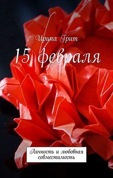 Ирина Грит - 15 февраля. Личность илюбовная совместимость