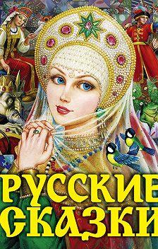 Народное творчество (Фольклор) - Русские сказки