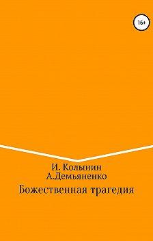 Игорь Колынин - Божественная трагедия