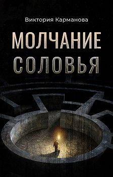 Виктория Карманова - Молчание Соловья