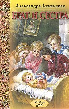 Александра Анненская - Брат и сестра (сборник)