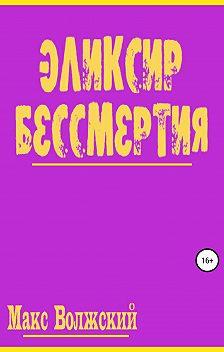 Максим Волжский - Эликсир бессмертия