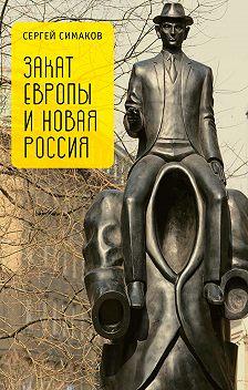 Сергей Симаков - Закат Европы и новая Россия
