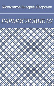 Валерий Мельников - ГАРМОСЛОВИЕ02