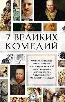 Коллектив авторов - 7 великих комедий (сборник)