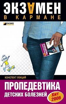 Галина Дядя - Пропедевтика детских болезней: конспект лекций