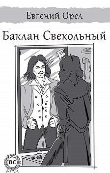 Евгений Орел - Баклан Свекольный