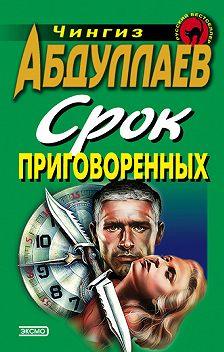 Чингиз Абдуллаев - Срок приговоренных