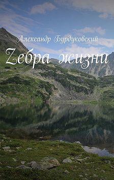 Александр Бурдуковский - Zебра жизни