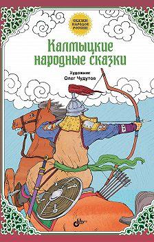 Народное творчество (Фольклор) - Калмыцкие народные сказки