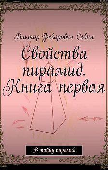 Виктор Себин - Свойства пирамид. Книга первая. Втайну пирамид