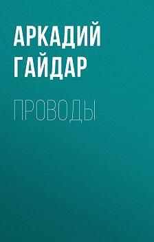 Аркадий Гайдар - Проводы