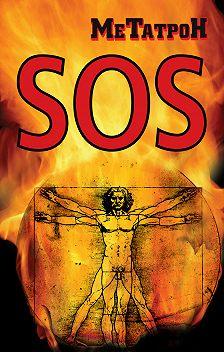 Олег Соломенников - SOS