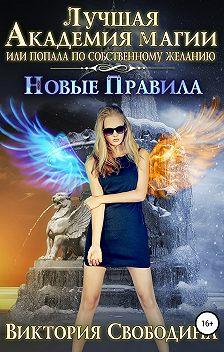 Виктория Свободина - Лучшая Академия магии, или Попала по собственному желанию 3. Новые правила