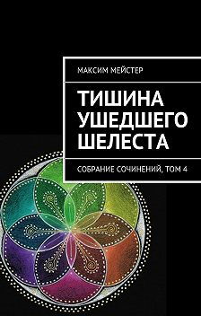 Максим Мейстер - Тишина ушедшего шелеста