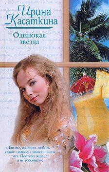 Ирина Касаткина - Одинокая звезда