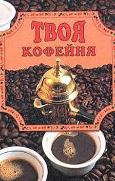 Елена Маслякова - Твоя кофейня