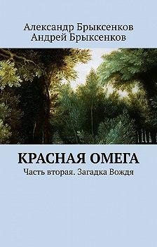 Александр Брыксенков - Красная омега. Часть вторая. Загадка Вождя
