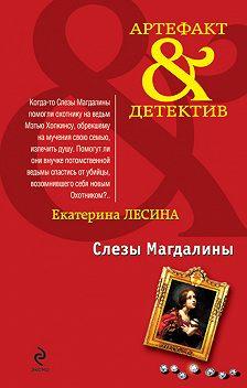 Екатерина Лесина - Слезы Магдалины