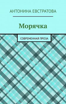 Антонина Евстратова - Морячка. Современная проза