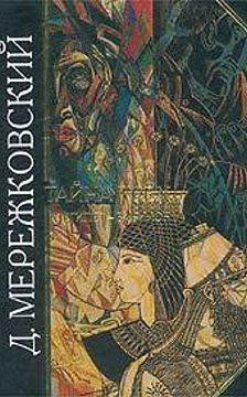 Дмитрий Мережковский - Тайна Трех. Египет и Вавилон