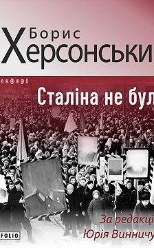 Борис Херсонский - Сталіна не було