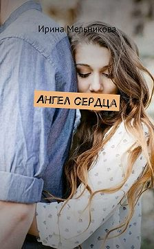 Ирина Мельникова - Ангел сердца