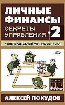 Алексей Покудов - Личные финансы-2. Секреты управления и индивидуальный финансовый план