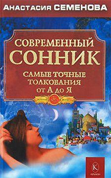 Анастасия Семенова - Современный сонник. Самые точные толкования от А до Я