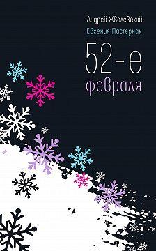 Евгения Пастернак - 52-е февраля