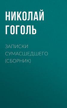 Николай Гоголь - Записки сумасшедшего (cборник)