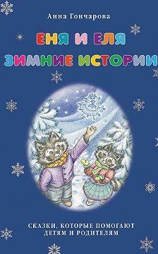 Анна Гончарова - Еня и Еля. Зимние истории