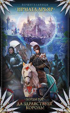 Ирмата Арьяр - Лорды гор. Да здравствует король!